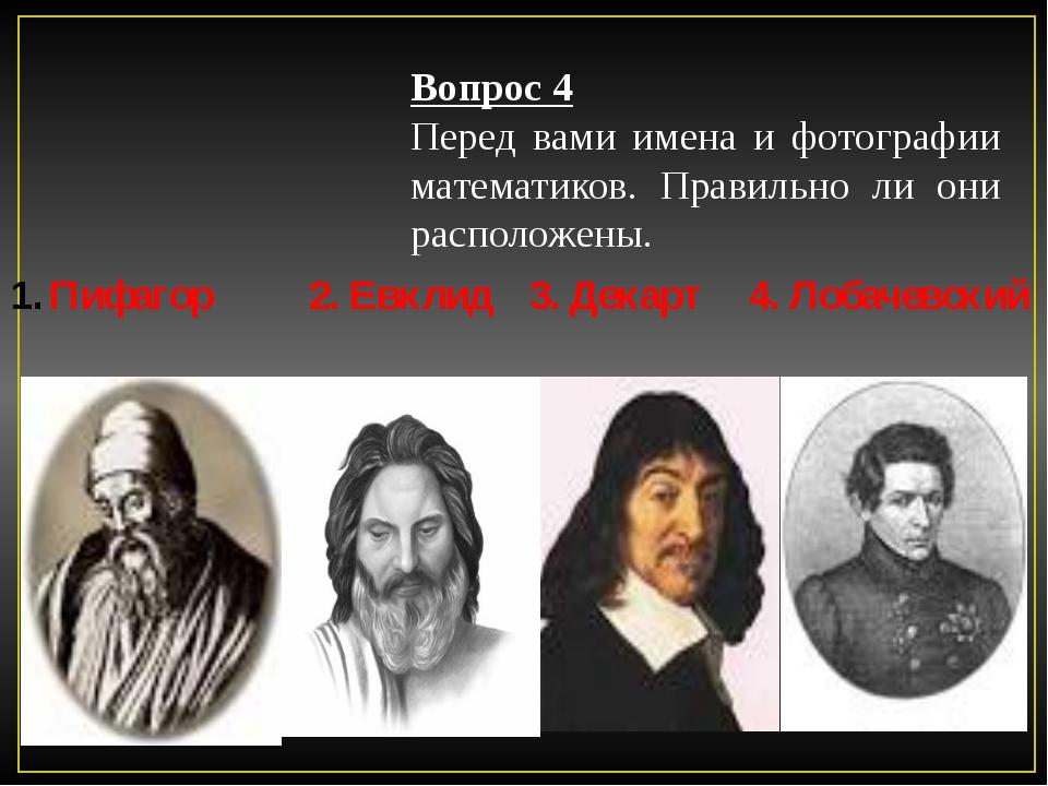 Ольга Мария Виктория Софья Вопрос 5 Перед вами женские имена. Как звали выдаю...