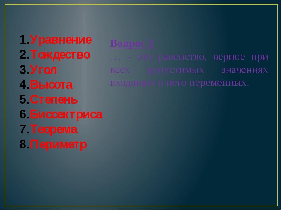 Уравнение Тождество Угол Высота Степень Биссектриса Теорема Периметр Вопрос 4...