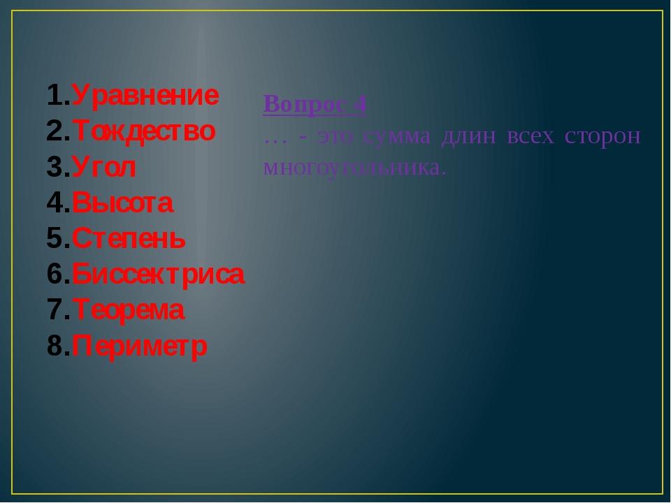 Уравнение Тождество Угол Высота Степень Биссектриса Теорема Периметр Вопрос 6...