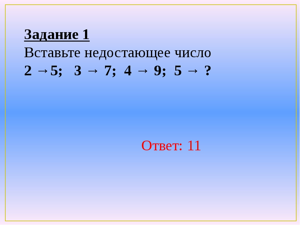 Задание 5 Если к половине задуманного числа прибавить его четверть, то получи...