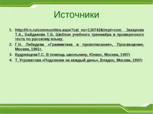 Источники http://it-n.ru/communities.aspx?cat_no=130742&tmpl=com Захарова Т.А