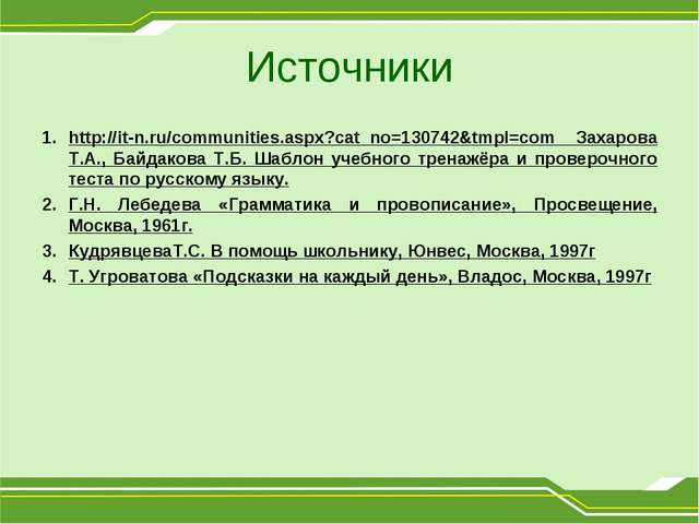 Источники http://it-n.ru/communities.aspx?cat_no=130742&tmpl=com Захарова Т.А...