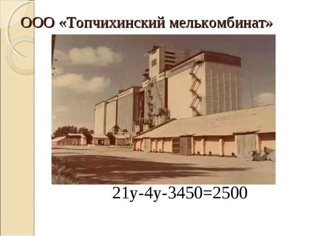 ООО «Топчихинский мелькомбинат» 21у-4у-3450=2500