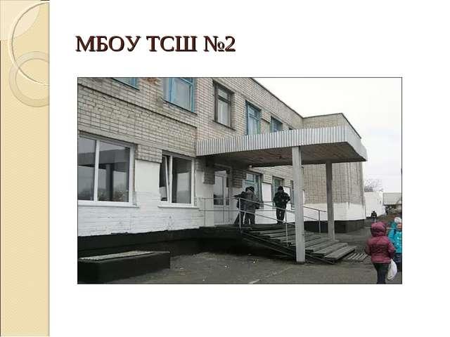 МБОУ ТСШ №2