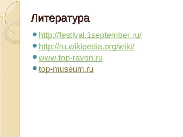 Литература http://festival.1september.ru/ http://ru.wikipedia.org/wiki/ www.t...
