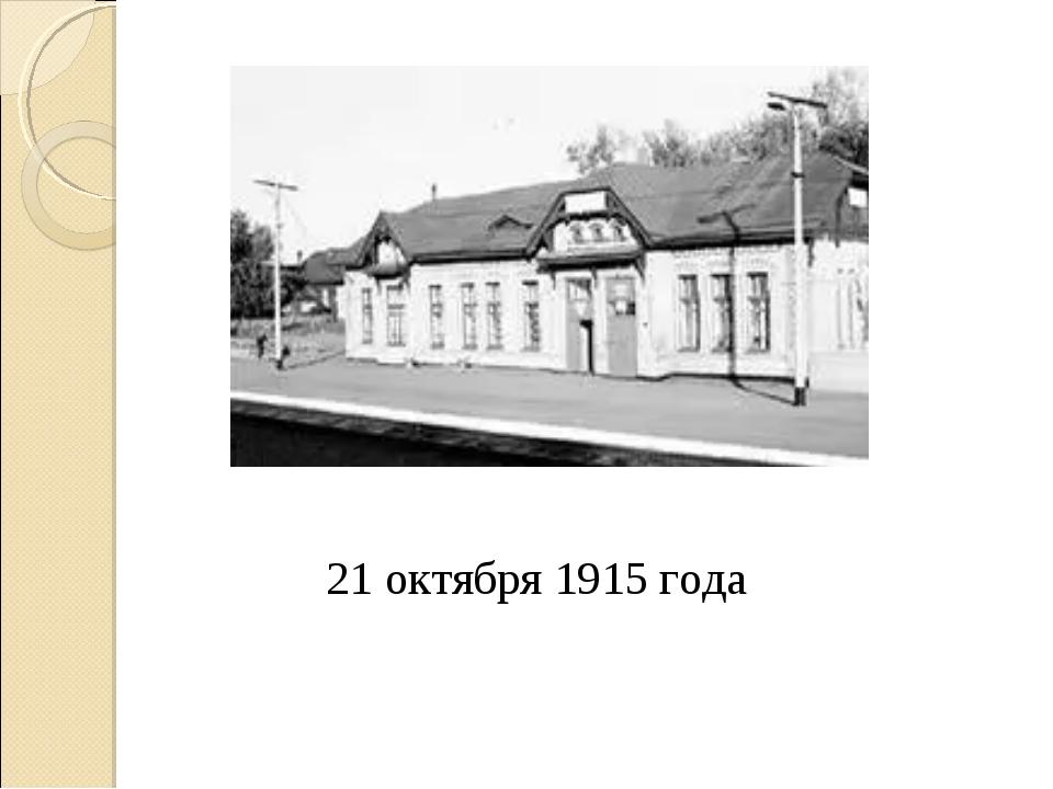 21 октября 1915 года