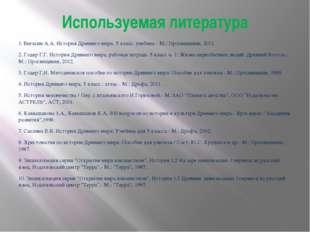 Используемая литература 1. Вигасин А.А. История Древнего мира. 5 класс. учебн
