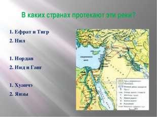 В каких странах протекают эти реки? 1. Ефрат и Тигр 2. Нил 1. Иордан 2. Инд и