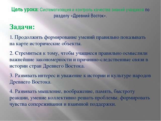 Цель урока: Систематизация и контроль качества знаний учащихся по разделу «Др...