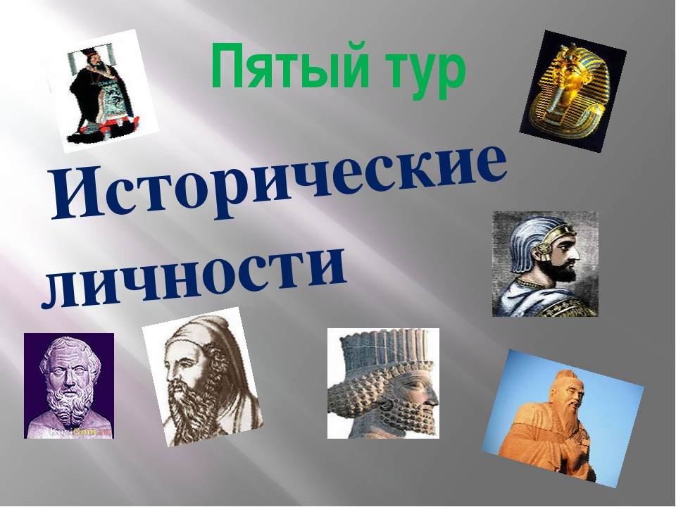 Пятый тур Исторические личности