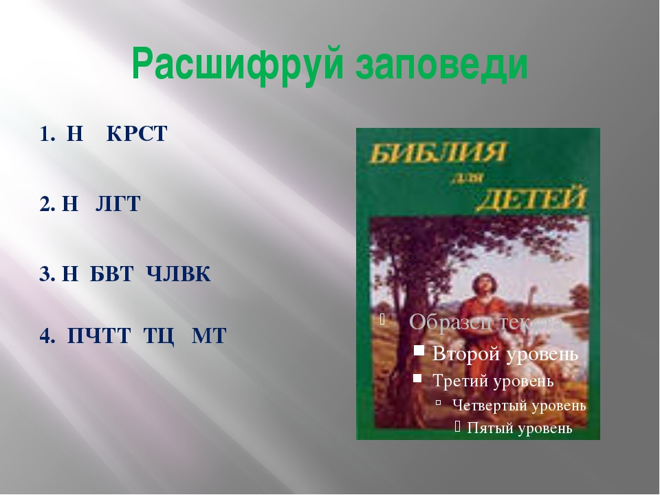 Расшифруй заповеди 1. Н КРСТ 2. Н ЛГТ 3. Н БВТ ЧЛВК 4. ПЧТТ ТЦ МТ
