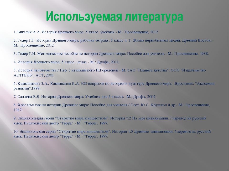 Используемая литература 1. Вигасин А.А. История Древнего мира. 5 класс. учебн...
