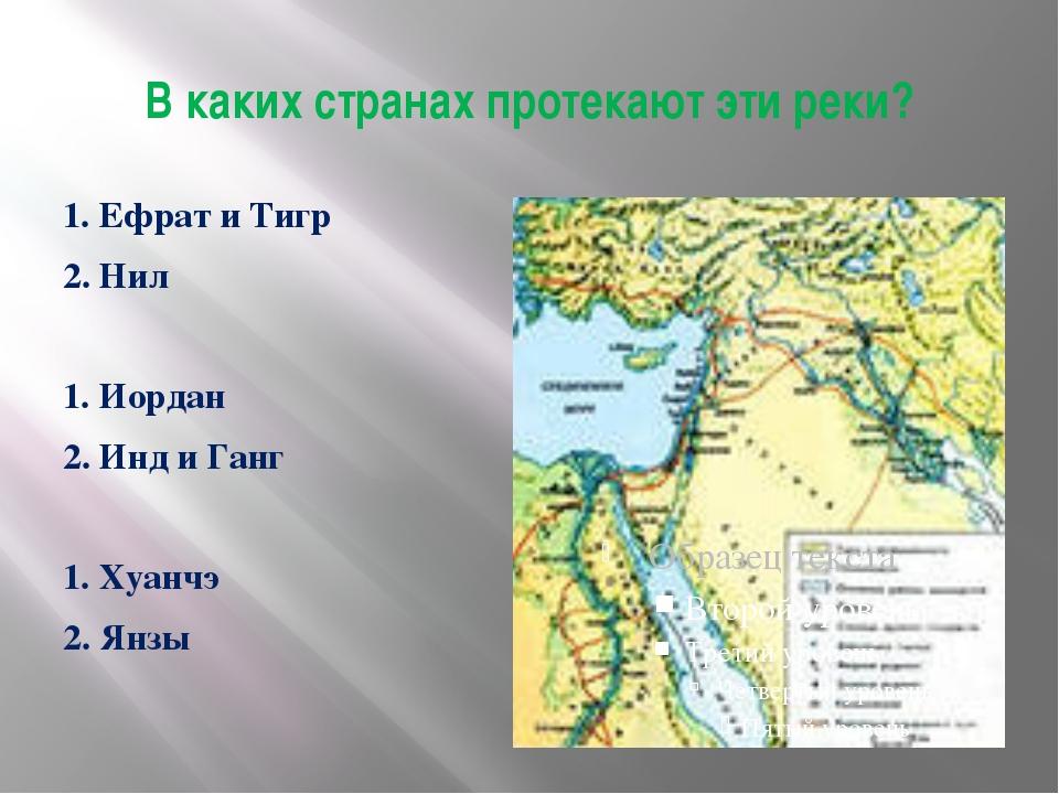 В каких странах протекают эти реки? 1. Ефрат и Тигр 2. Нил 1. Иордан 2. Инд и...