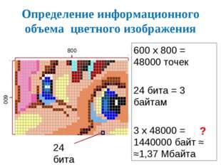 Определение информационного объема цветного изображения 600 x 800 = 48000 точ