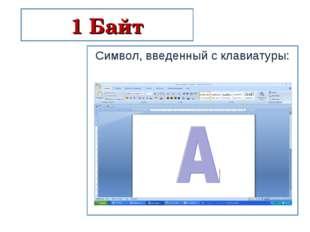 1 Байт Символ, введенный с клавиатуры: