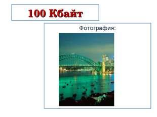 100 Кбайт Фотография: