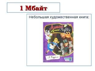 1 Мбайт Небольшая художественная книга:
