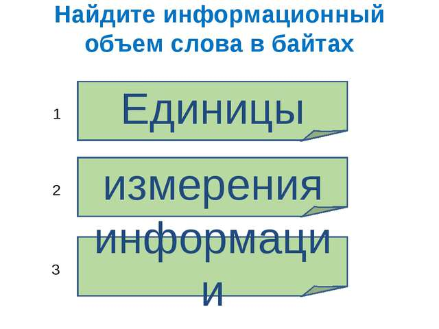 Найдите информационный объем слова в байтах Единицы измерения информации 1 2 3