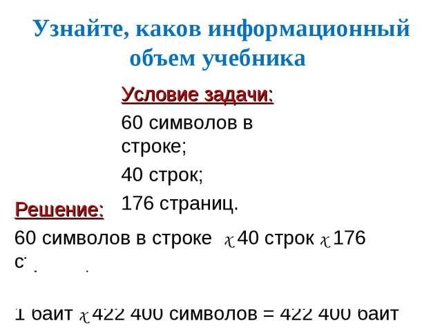 Узнайте, каков информационный объем учебника Условие задачи: 60 символов в ст...