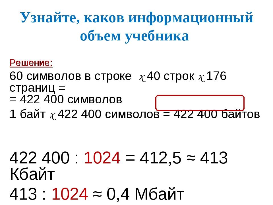 Узнайте, каков информационный объем учебника Решение: 60 символов в строке x...