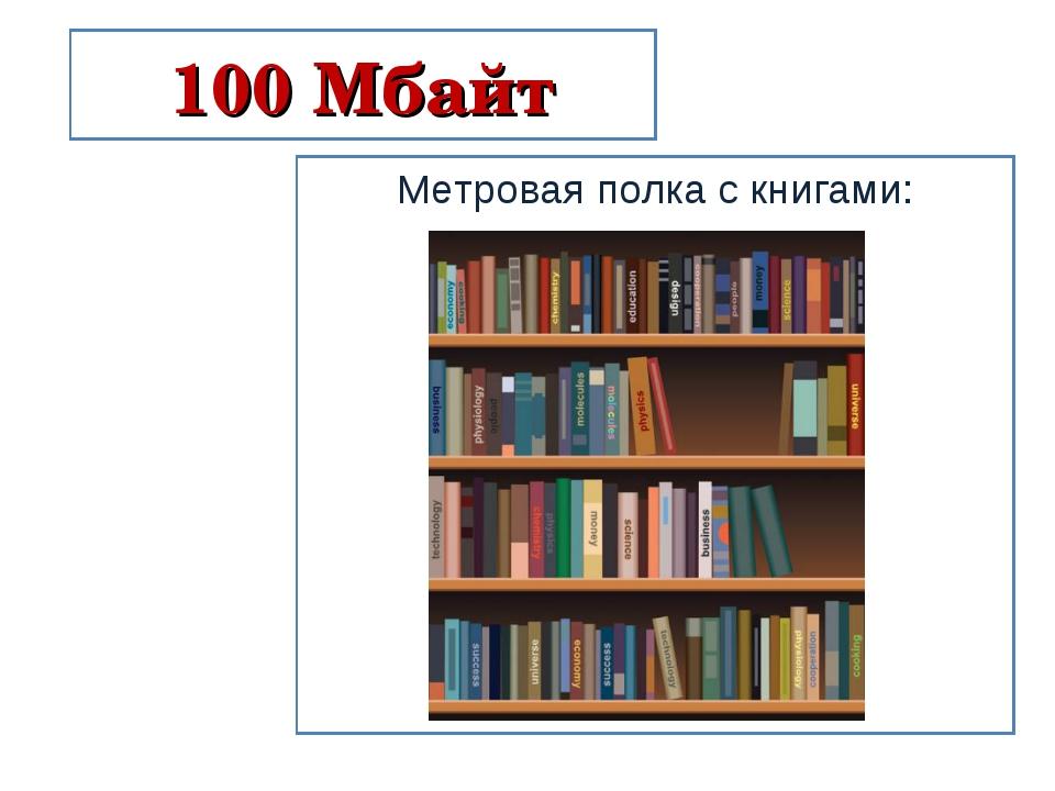 100 Мбайт Метровая полка с книгами: