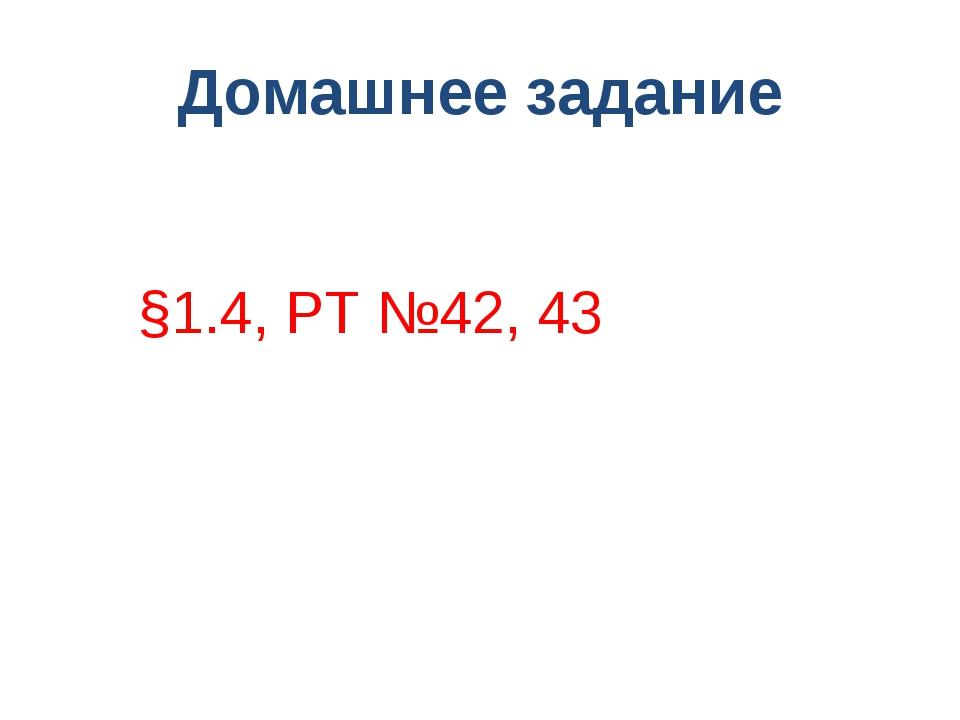 Домашнее задание §1.4, РТ №42, 43