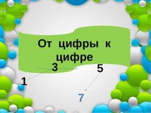 Выбери из трех фрагментов-картинок правильный, именно тот, который вырезан из