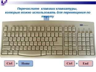 Перечислите клавиши клавиатуры, которые можно использовать для перемещения по