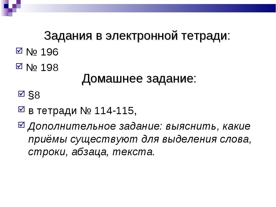 Домашнее задание: §8 в тетради № 114-115, Дополнительное задание: выяснить, к...