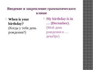 Введение и закрепление грамматического клише When is your birthday? (Когда у