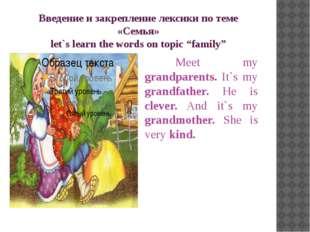 Введение и закрепление лексики по теме «Семья» let`s learn the words on topic