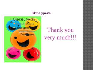 Итог урока Thank you very much!!!