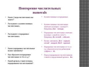 Повторение числительных numerals Каких 2 вида числительных вы знаете? Расскаж
