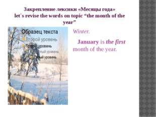 "Закрепление лексики «Месяцы года» let`s revise the words on topic ""the month"