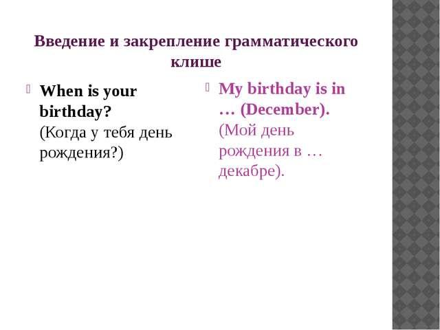 Введение и закрепление грамматического клише When is your birthday? (Когда у...