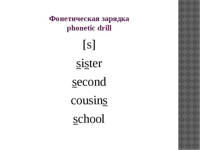 Фонетическая зарядка phonetic drill [s] sister second cousins school