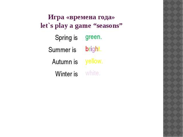 "Игра «времена года» let`s play a game ""seasons"" Spring is Summer is Autumn is..."