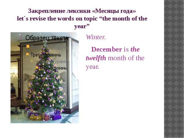 "Закрепление лексики «Месяцы года» let`s revise the words on topic ""the month..."