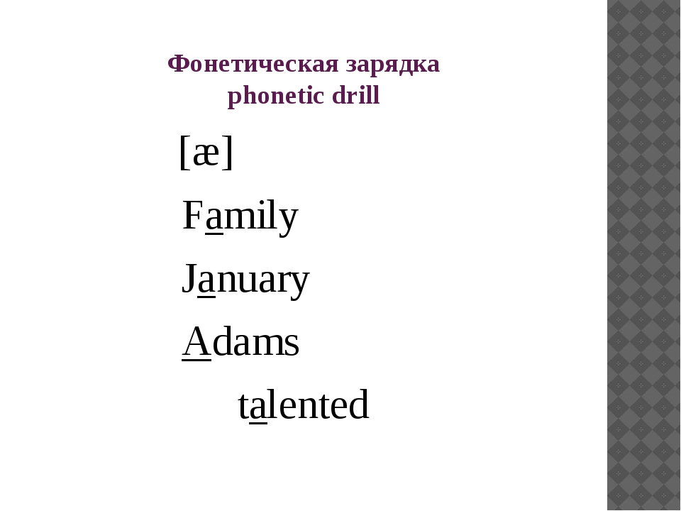 Фонетическая зарядка phonetic drill [æ] Family January Adams talented