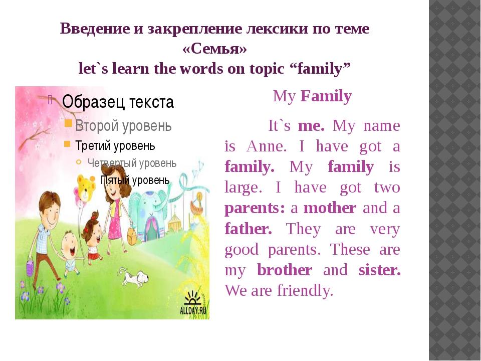 Введение и закрепление лексики по теме «Семья» let`s learn the words on topic...