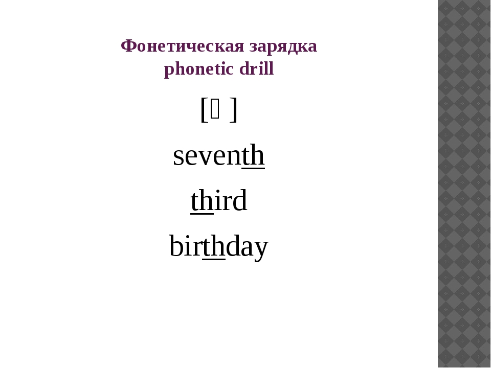 Фонетическая зарядка phonetic drill [ө] seventh third birthday