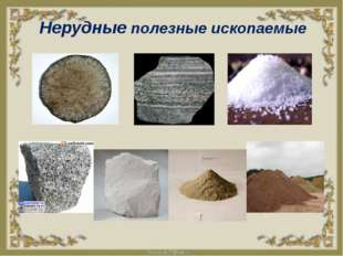 Нерудные полезные ископаемые