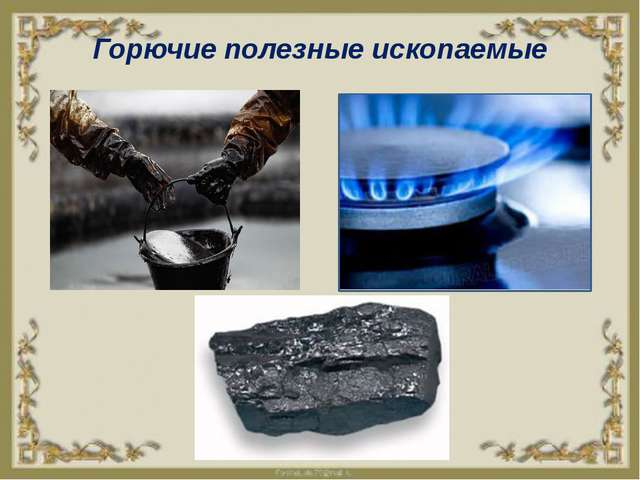 Горючие полезные ископаемые