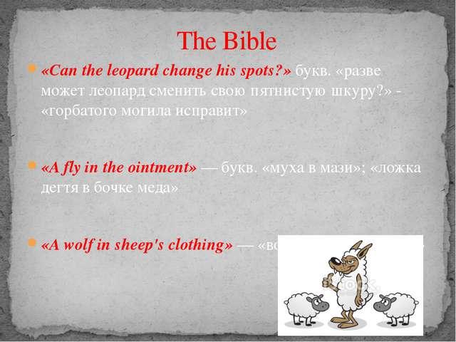 «Can the leopard change his spots?» букв. «разве может леопард сменить свою п...