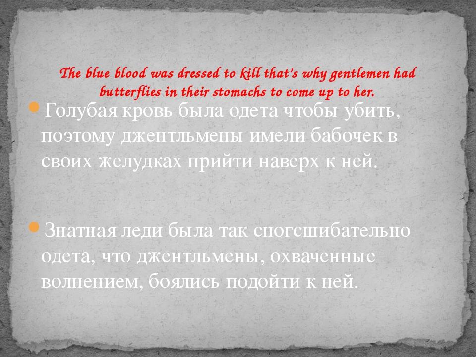 Голубая кровь была одета чтобы убить, поэтому джентльмены имели бабочек в сво...