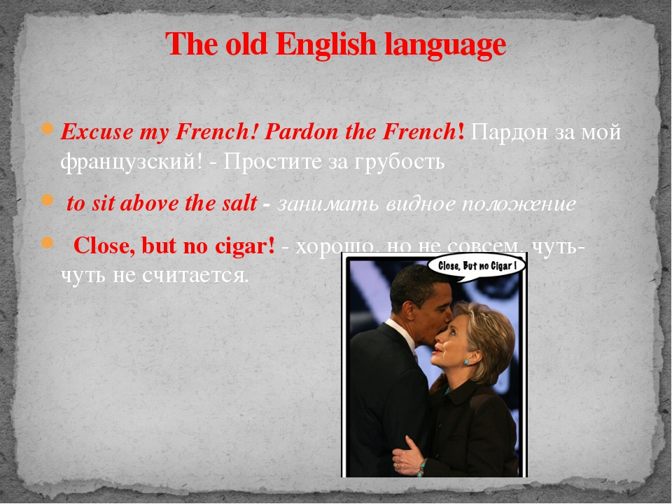 Excuse my French! Pardon the French! Пардон за мой французский! - Простите за...