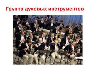 Группа духовых инструментов