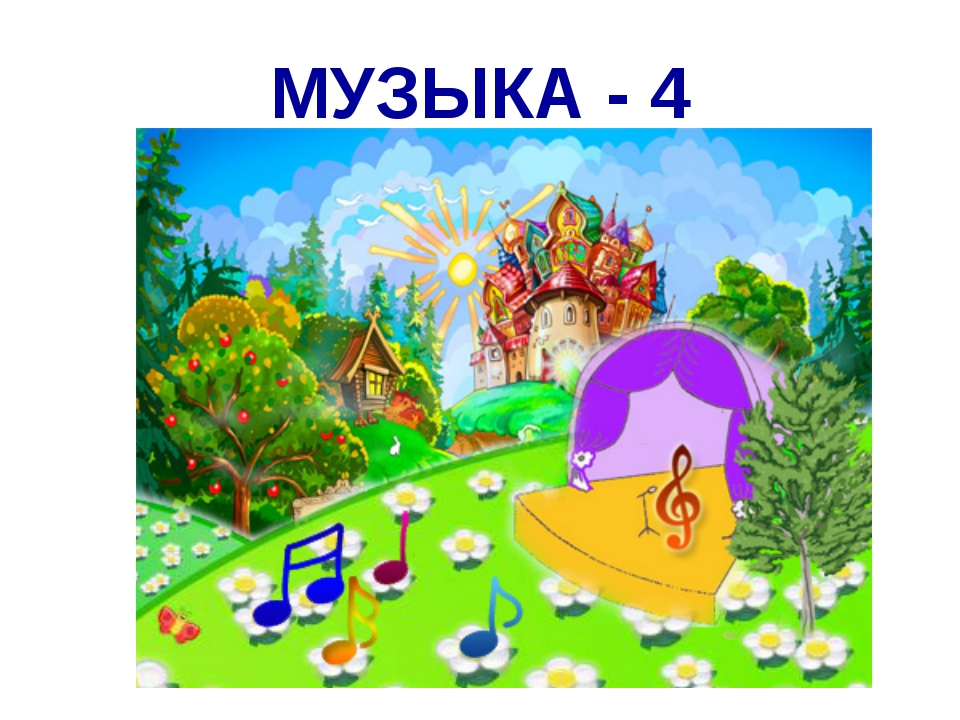 МУЗЫКА - 4