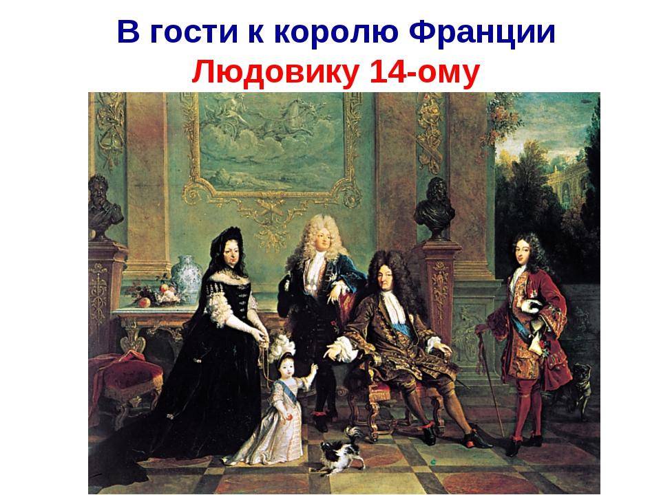 В гости к королю Франции Людовику 14-ому