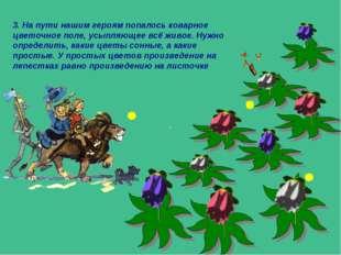 3. На пути нашим героям попалось коварное цветочное поле, усыпляющее всё живо